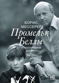 Мессерер, Борис  - Промельк Беллы