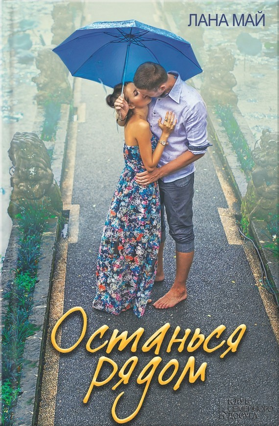 новый яркий рассказ происходит романтически и возвышенно