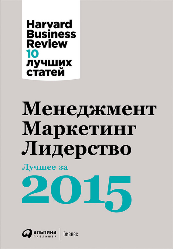 Harvard Business Review (HBR) Менеджмент. Маркетинг. Лидерство: Лучшее за 2015 год