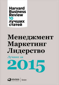 HBR, Harvard Business Review  - Менеджмент. Маркетинг. Лидерство: Лучшее за 2015 год