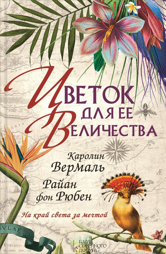 Райан Рюбен, Каролин Вермаль - Цветок для её величества