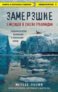 Зукофф, Митчелл  - Замерзшие: 5 месяцев в снегах Гренландии