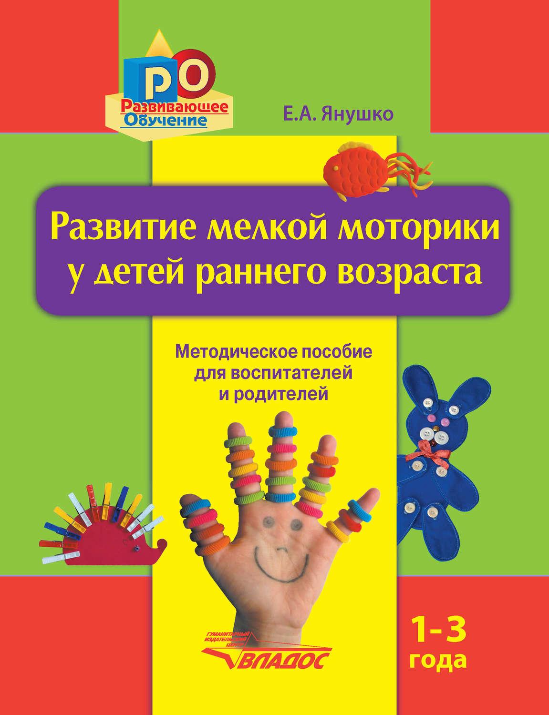 Бесплатно скачать книги для развития детей