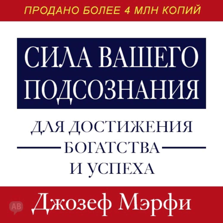 Джозеф мэрфи книги скачать бесплатно epub