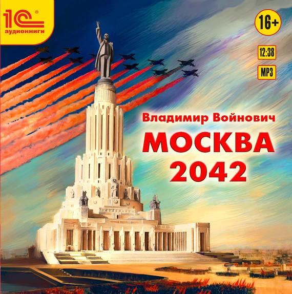 Владимир Войнович Москва 2042 лампочки для гетц москва где