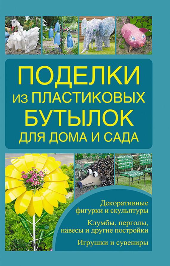Ирина Зайцева Поделки из пластиковых бутылок для дома и сада