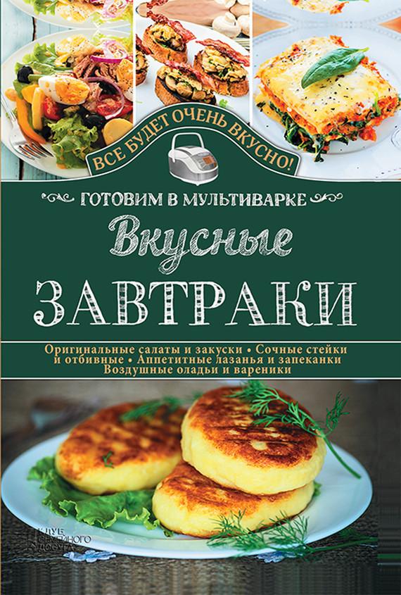 Светлана Семенова Вкусные завтраки. Готовим в мультиварке цена и фото