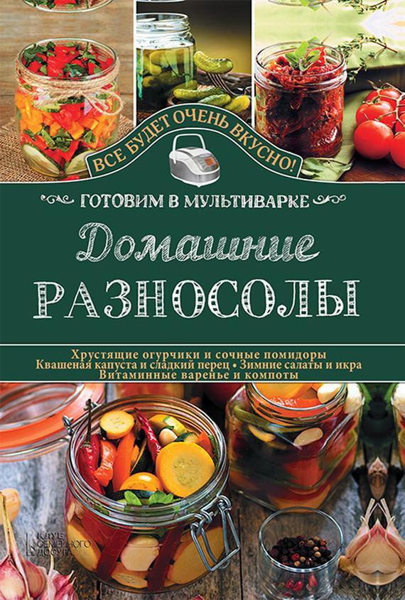 Светлана Семенова Домашние разносолы. Готовим в мультиварке цена и фото
