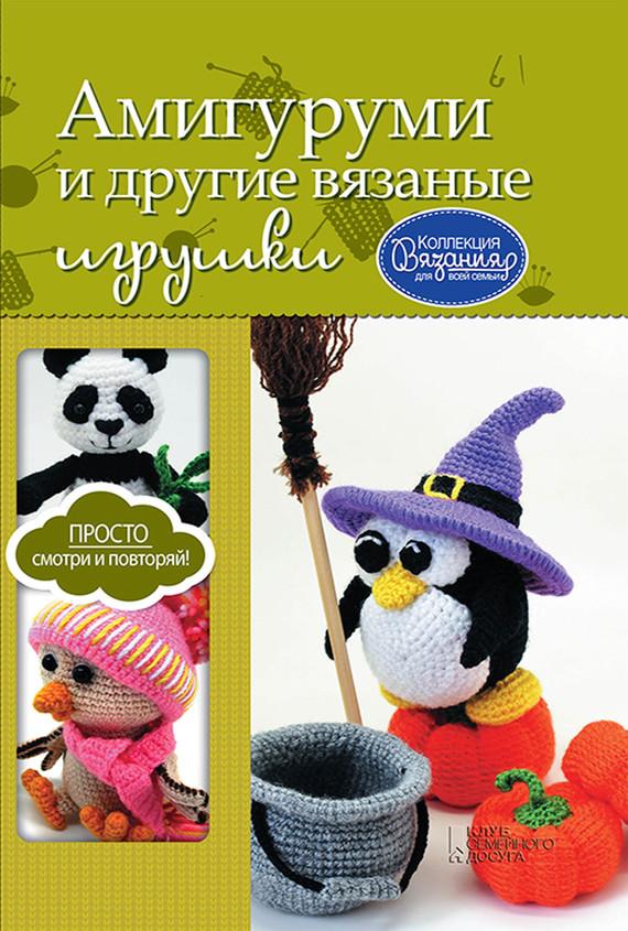 Мария Погорелова Амигуруми и другие вязаные игрушки книги питер вязаные коты и другие игрушки