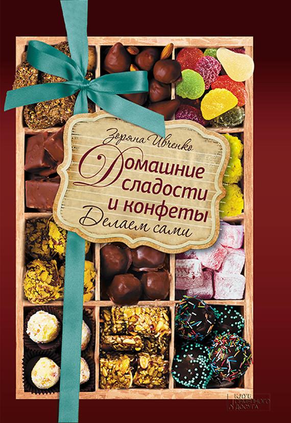 Зоряна Ивченко Домашние сладости и конфеты. Делаем сами кружка птичье молоко