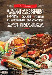 Ивченко, Зоряна  - Сэндвичи, бургеры, канапе, гренки. Быстрые закуски для пикника