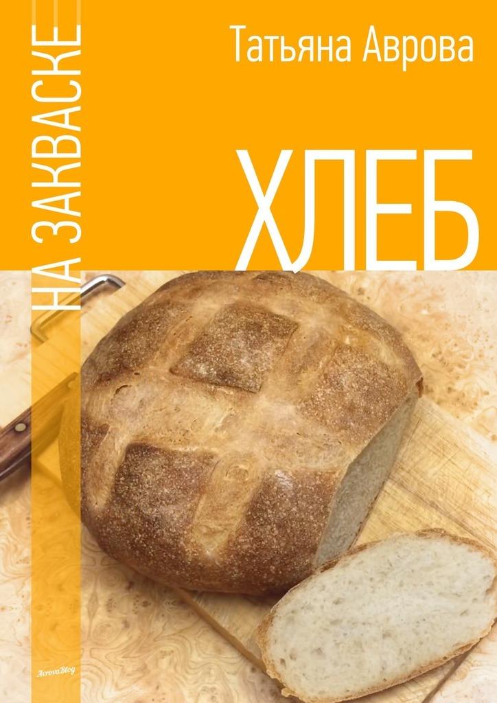 захватывающий сюжет в книге Татьяна Аврова