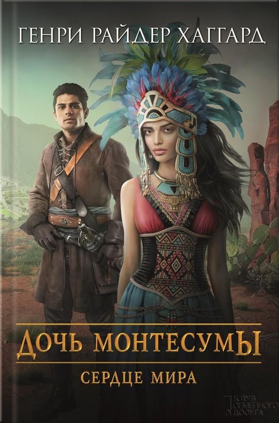 Генри Райдер Хаггард - Дочь Монтесумы. Сердце Мира (сборник)