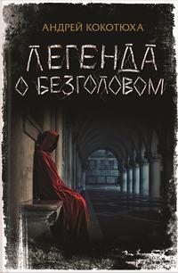 Кокотюха, Андрей  - Легенда о Безголовом