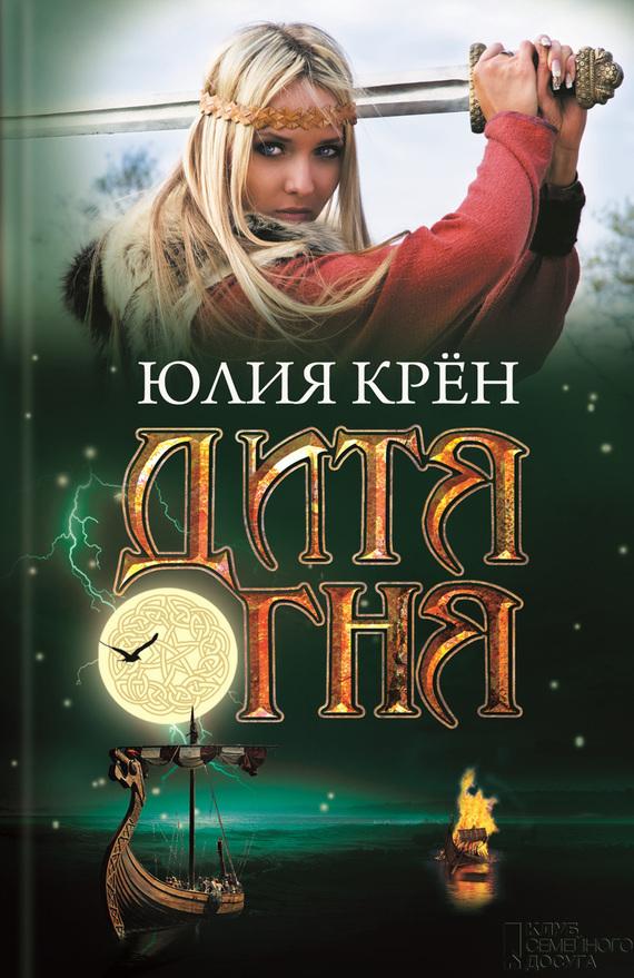 Юлия Крён - Дитя огня