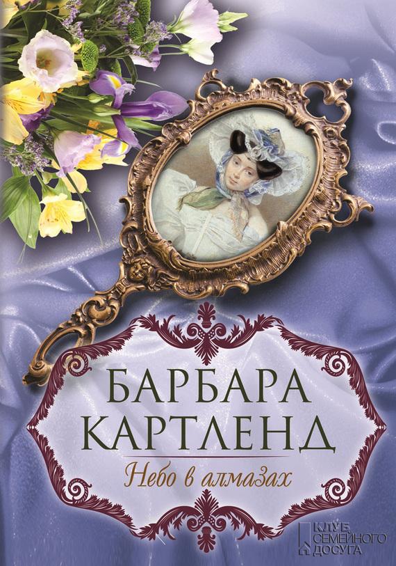 Барбара Картленд - Небо в алмазах