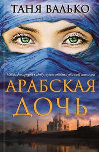 Валько, Таня  - Арабская дочь