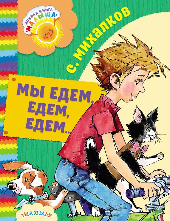 Сергей Михалков Мы едем, едем, едем… (сборник) ISBN: 978-5-17-100240-4 сергей михалков мы едем едем едем… любимые стихотворения