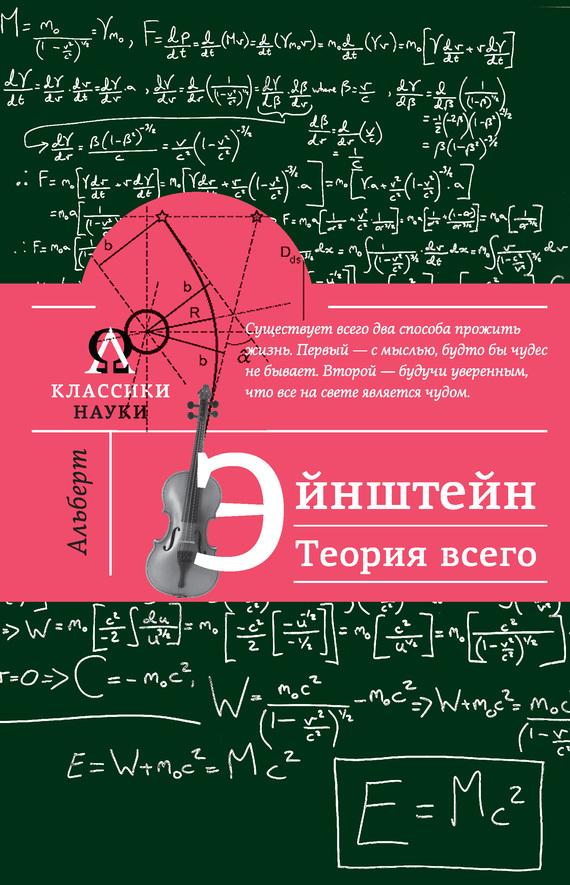 Максим Гуреев - Альберт Эйнштейн. Теория всего