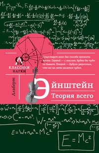 Гуреев, Максим  - Альберт Эйнштейн. Теория всего