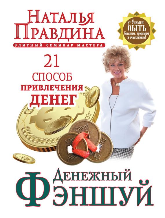 Денежный фэншуй. 21 способ привлечения денег. Элитный семинар Мастера