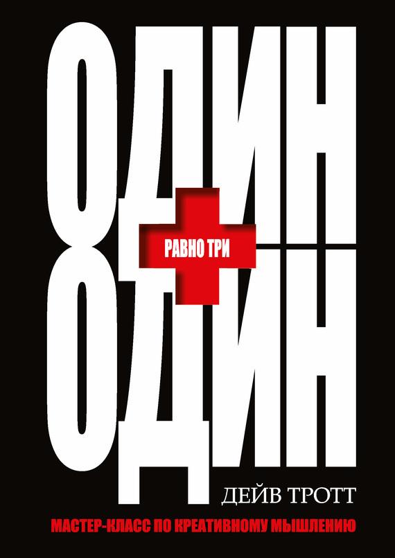Обложка книги Один плюс один равно три. Мастер-класс по креативному мышлению, автор Тротт, Дейв