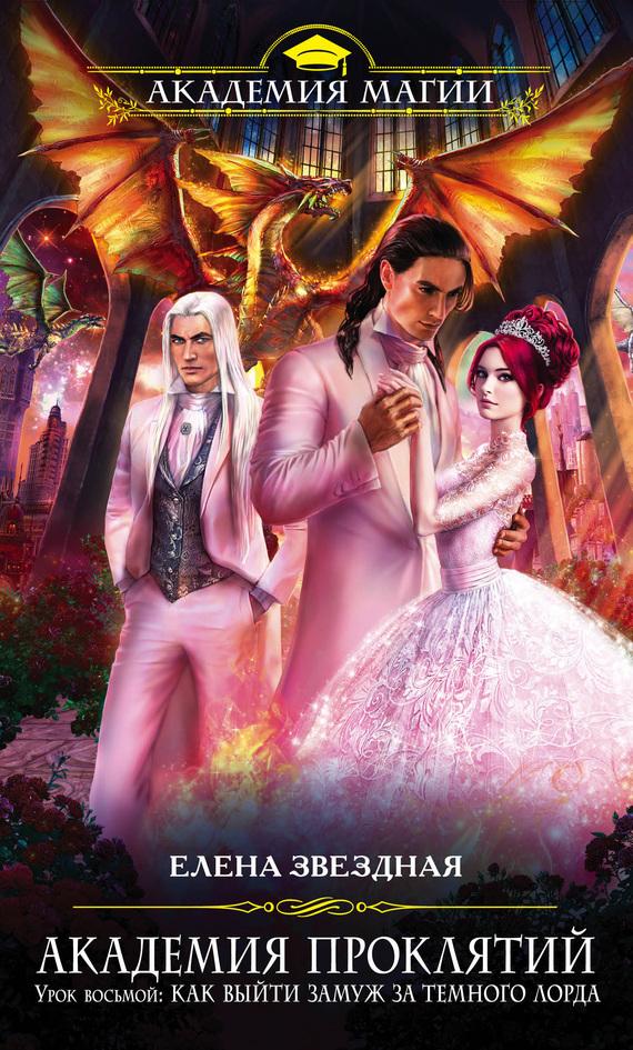 Елена Звёздная Урок восьмой: Как выйти замуж за темного лорда все цены