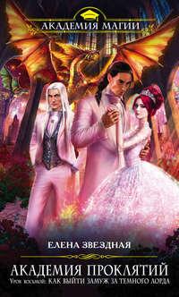 Звёздная, Елена  - Урок восьмой: Как выйти замуж за темного лорда