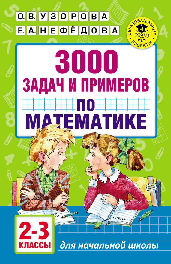 Скачать 3000 задач и примеров по математике. 2 3 классы быстро