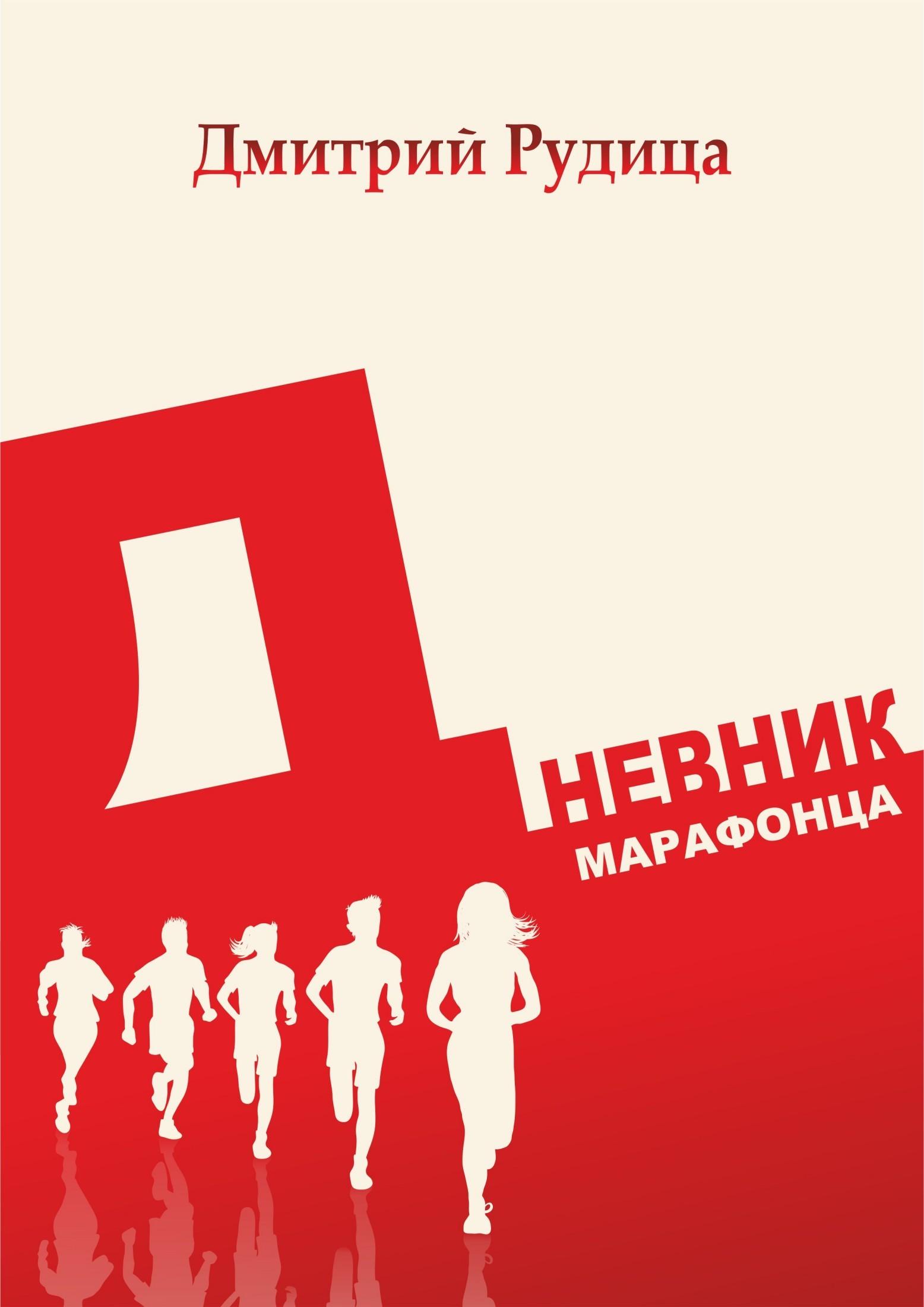Дмитрий Рудица Дневник марафонца чичваркин е гений если из 100 раз тебя посылают 99…