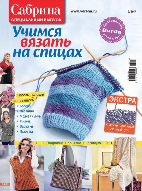 ИД «Бурда» Сабрина. Специальный выпуск. №2/2017 пуловеры