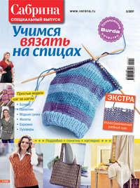 - Сабрина. Специальный выпуск. №2/2017