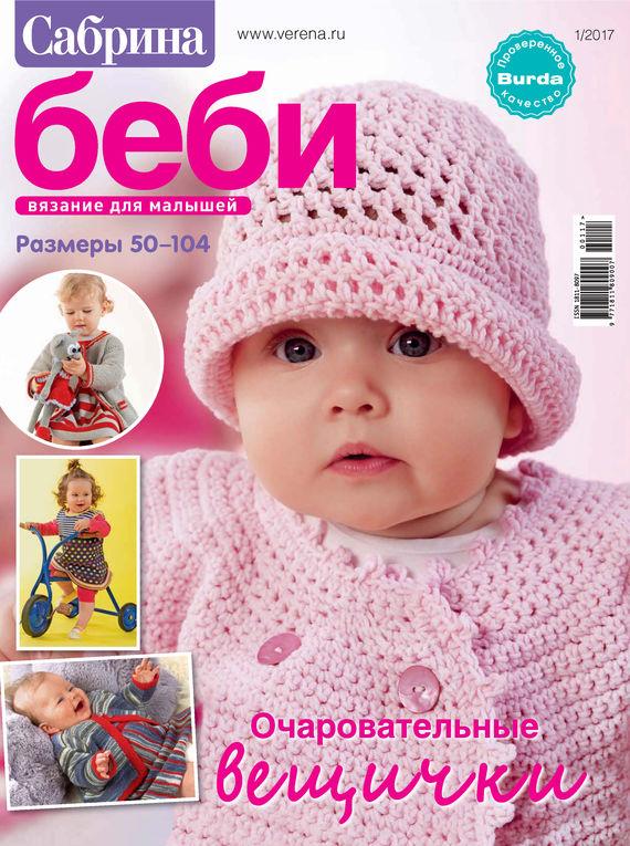ИД «Бурда» Сабрина беби. Вязание для малышей. №1/2017 гедон с шьем для малышей болшая коллекция аксессуаров для детской