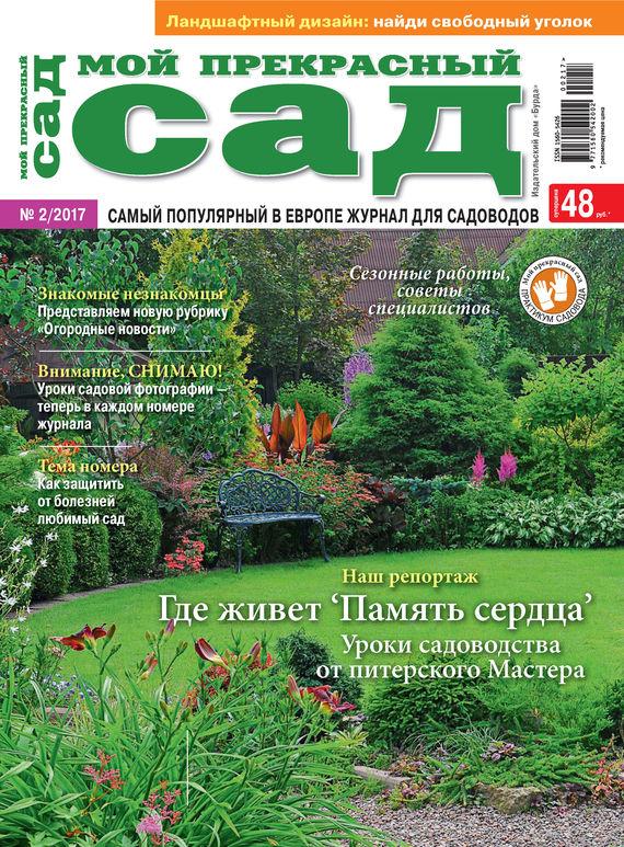 ИД «Бурда» Мой прекрасный сад №02/2017 ид бурда мой прекрасный сад 06 2016