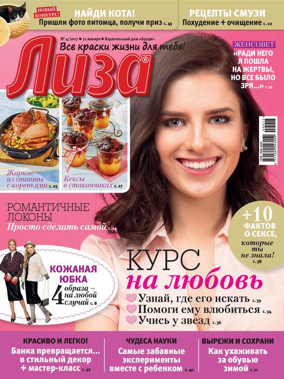 ИД «Бурда» Журнал «Лиза» №04/2017 ид бурда журнал новый дом 06 2015