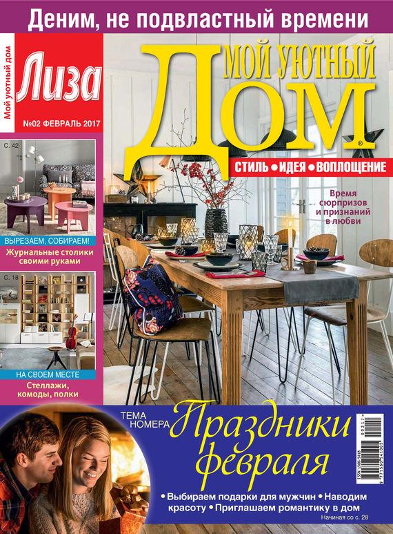 ИД «Бурда» Журнал «Лиза. Мой уютный дом» №02/2017 ид бурда журнал новый дом 06 2015