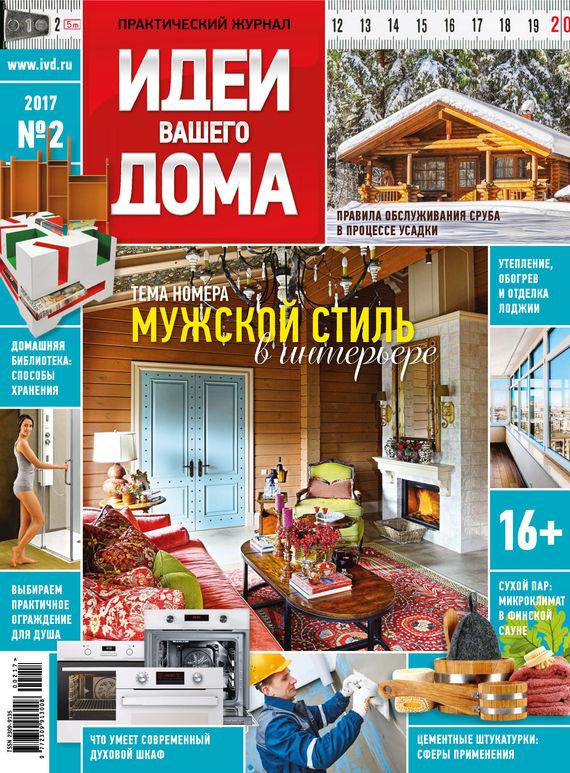 Отсутствует Идеи Вашего Дома №02/2017 журнал идеи вашего дома спец выпуск