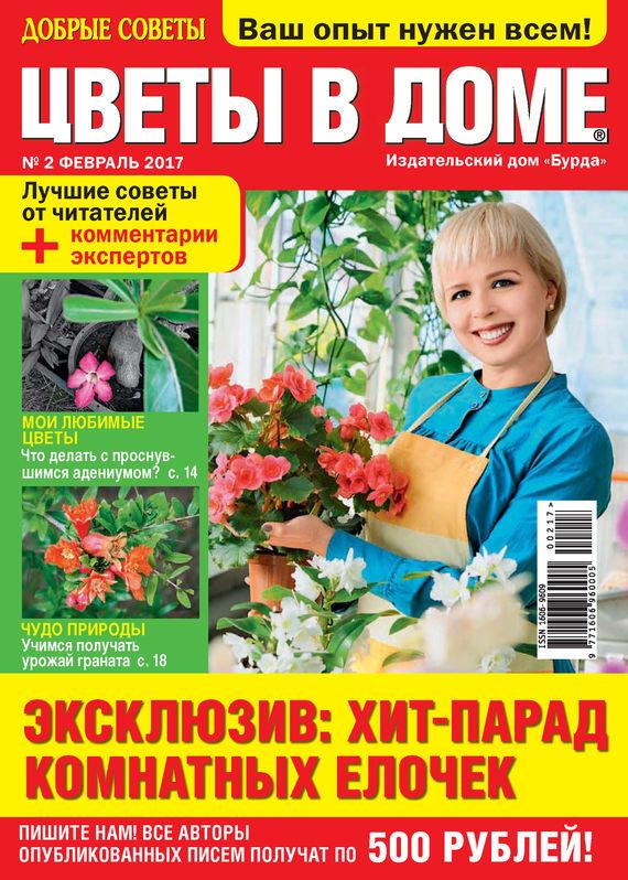 ИД «Бурда» Добрые советы. Цветы в доме. №02/2017