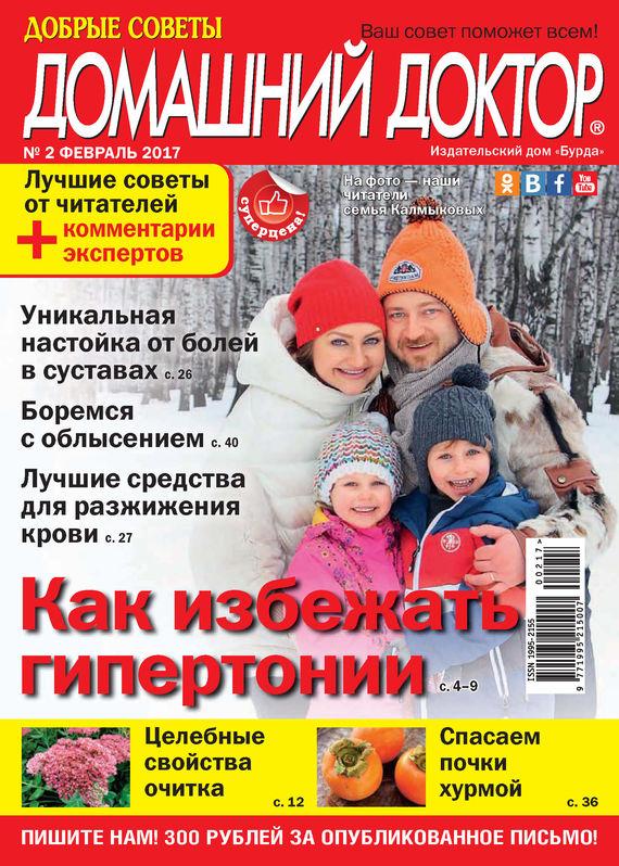 ИД «Бурда» Добрые советы. Домашний доктор. №02/2017