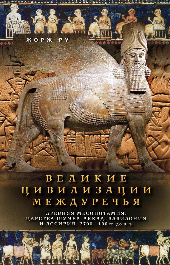 Скачать Великие цивилизации Междуречья. Древняя Месопотамия: Царства Шумер, Аккад, Вавилония и Ассирия. 2700 100 гг. до н. э. быстро