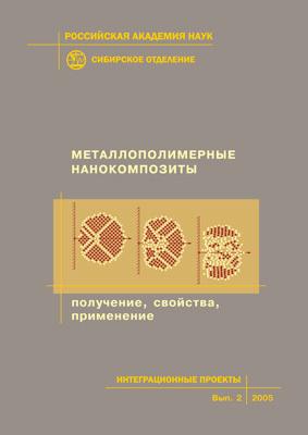 Коллектив авторов Металлополимерные нанокомпозиты. Получение, свойства, применение