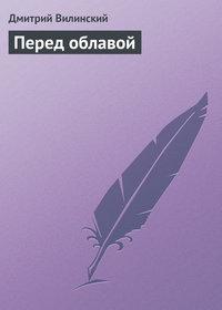 Вилинский, Дмитрий  - Перед облавой
