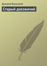 Вилинский, Дмитрий  - Старый доезжачий