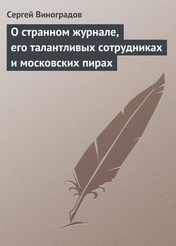 О странном журнале, его талантливых сотрудниках и московских пирах