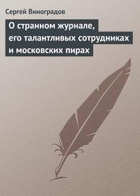 - О странном журнале, его талантливых сотрудниках и московских пирах