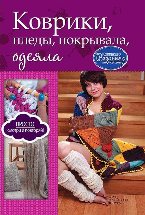 Ирина Зайцева Коврики, пледы, покрывала, одеяла