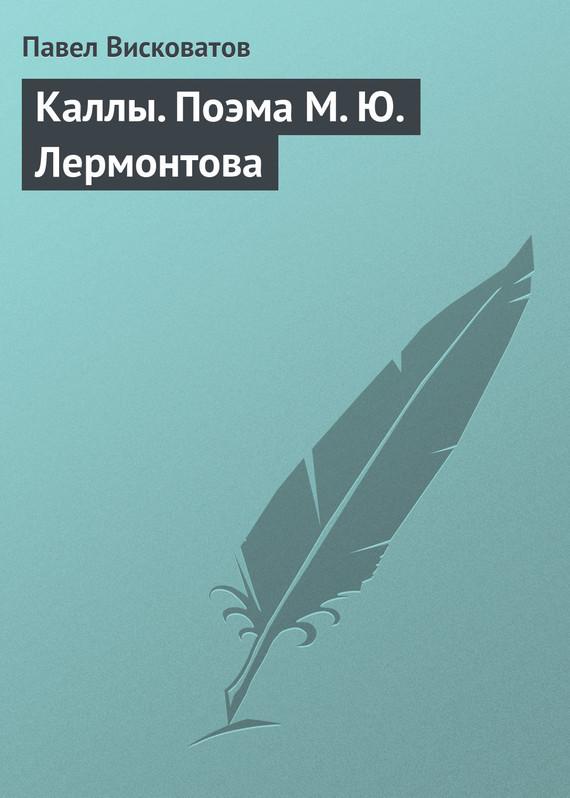 Каллы. Поэма М. Ю. Лермонтова
