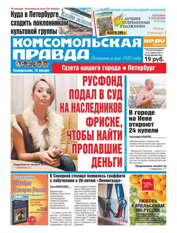 Комсомольская правда. Санкт-Петербург 4п-2017