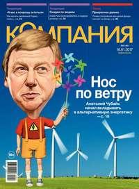 Компания, Редакция журнала  - Компания 01-2017