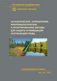авторов, Коллектив  - Каталитические, сорбционные, микробиологические и интегрированные методы для защиты и ремедиации окружающей среды